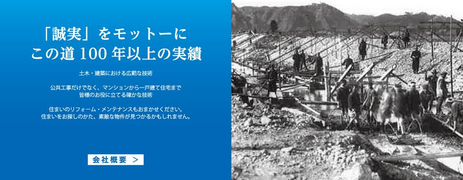 島田組の会社概要