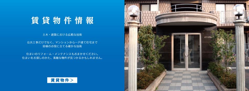 島田組の賃貸物件情報